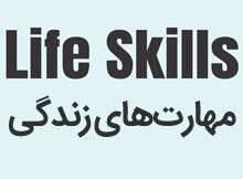 دانلود پاورپوینت آموزش مهارت های زندگی 3