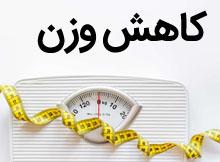 دانلود پاورپوینت کاهش وزن 5